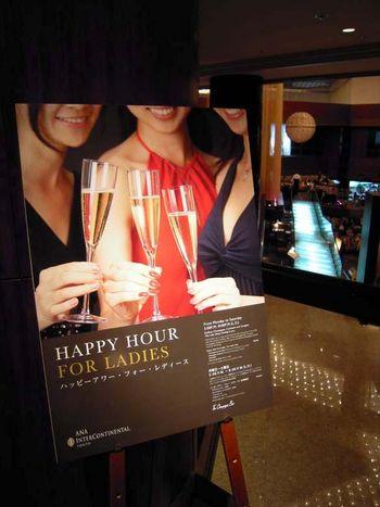 Happy Hour For Ladies ~女性限定ハッピーアワー~